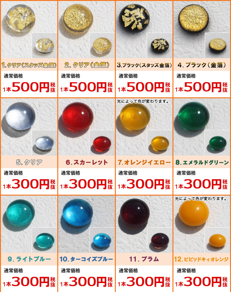 色見本1〜12