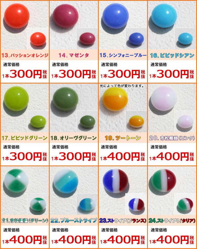 色見本13〜24