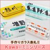Kawaiiミニシリーズ