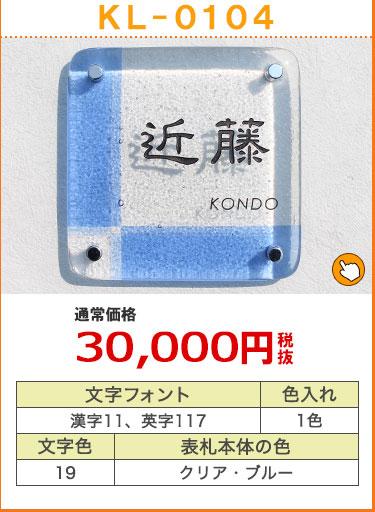 KL-0104