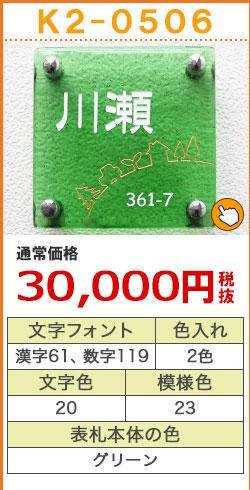 k2-0506