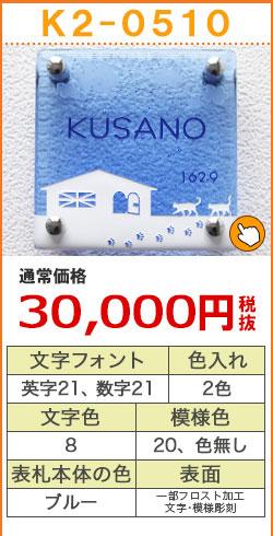 k2-0510