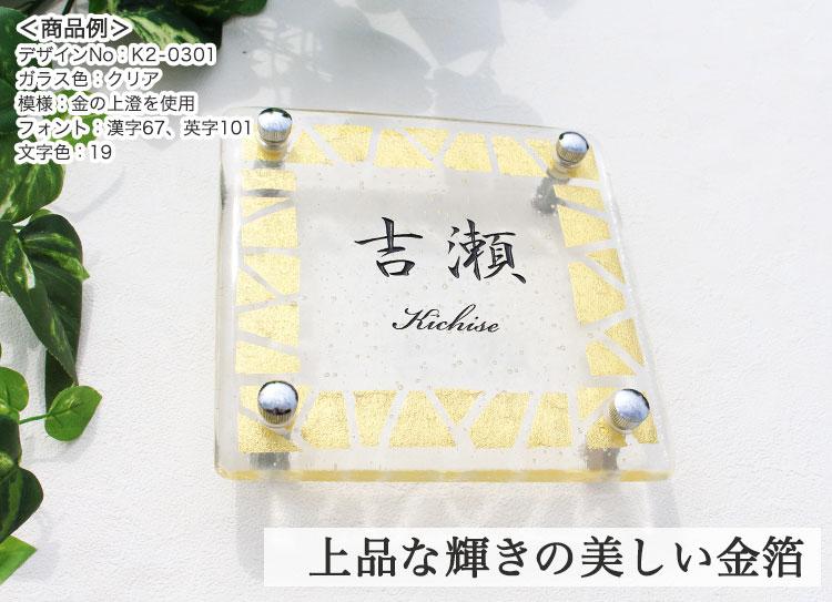手作りガラス表札IIにじいろ金箔K2-0301