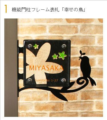 機能門柱フレーム表札「幸せの鳥」