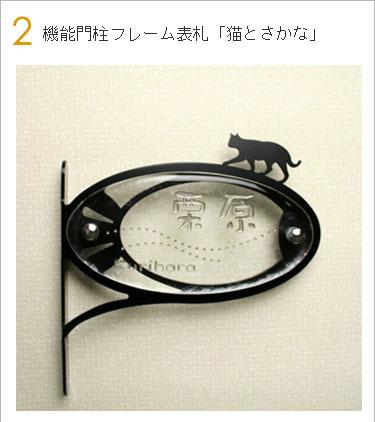 機能門柱フレーム表札「猫とさかな」