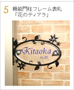 機能門柱フレーム表札「花のティアラ」