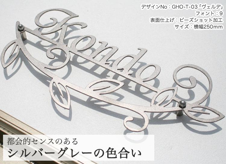 チタン表札シリーズ・GHO-T-03