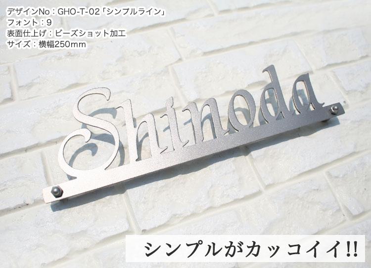 チタン表札シリーズ・GHO-T-02