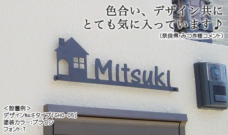 ステンレスレーザーカット表札ライン有りシリーズ・Eタイプ(施工例)