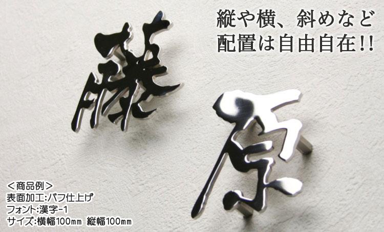 ステンレスレーザーカット表札漢字タイプS100