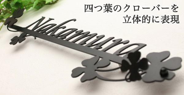 ステンレスレーザーカット表札「幸せのクローバー・3D」・商品例