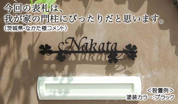 ステンレスレーザーカット表札「幸せのクローバー・3D」・設置例