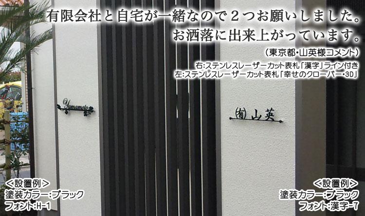ステンレスレーザーカット表札「漢字」ライン付き・設置例