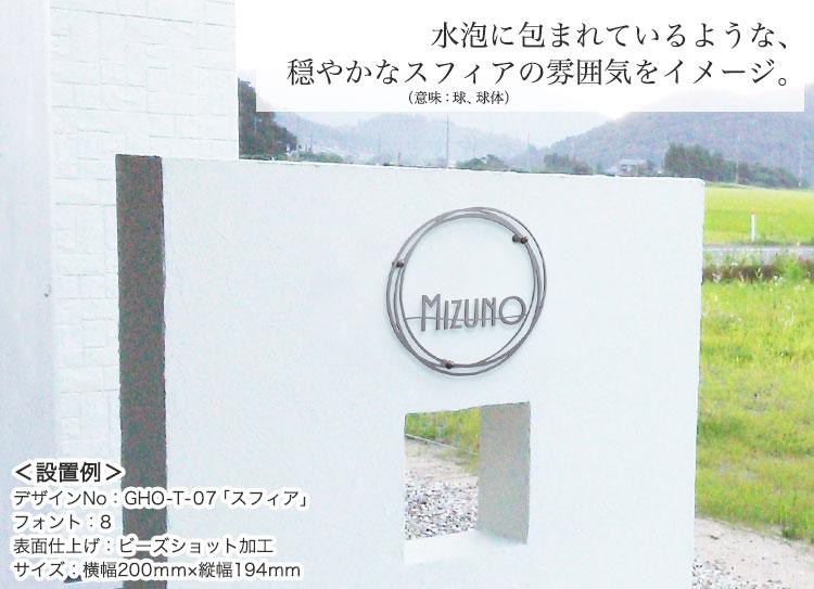 チタン表札シリーズ・GHO-T-07