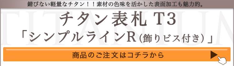 チタン表札T3「シンプルラインR(飾りビス付き)」