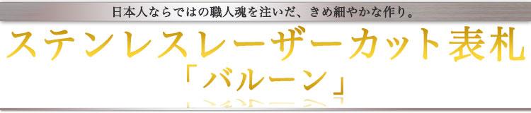 ステンレスレーザーカット表札「バルーン」