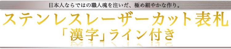 ステンレスレーザーカット表札「漢字」ライン付き