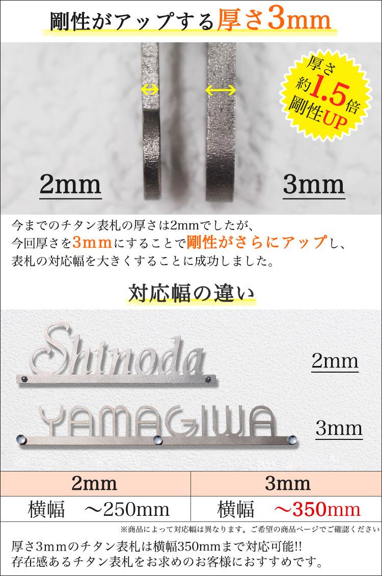厚さ2mmと3mmの違い