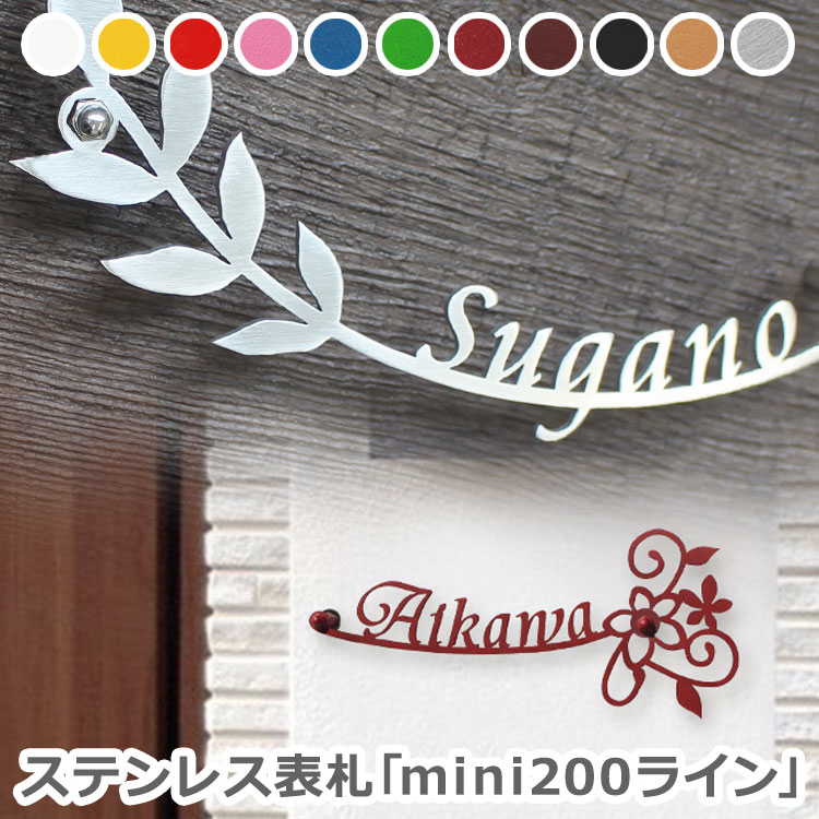 ステンレス表札「mini200ライン」