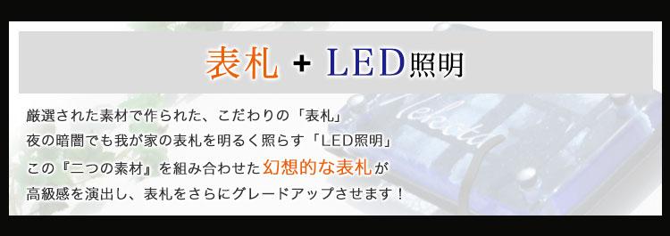表札+LED照明