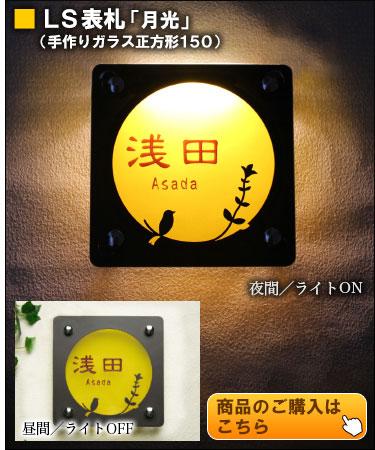 LS表札「月光」(手作りガラス正方形150)