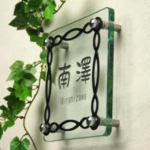 LS表札 「絆」(フラットガラスGシリーズ正方形170)
