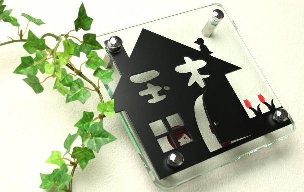 LS表札「我が家」