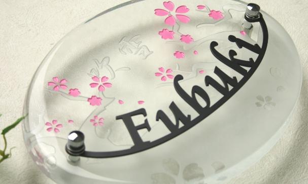 LS表札 「桜ふぶき」(手作りガラスオーヴァル280)