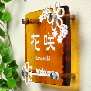 LS表札「お花畑」(手作りガラス正方形150)