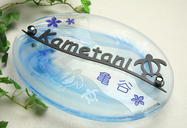 LS表札 「ホヌの海」(手作りガラスオーヴァル280)