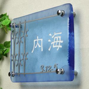 LS表札「エントランス」(手作りガラス長方形245)