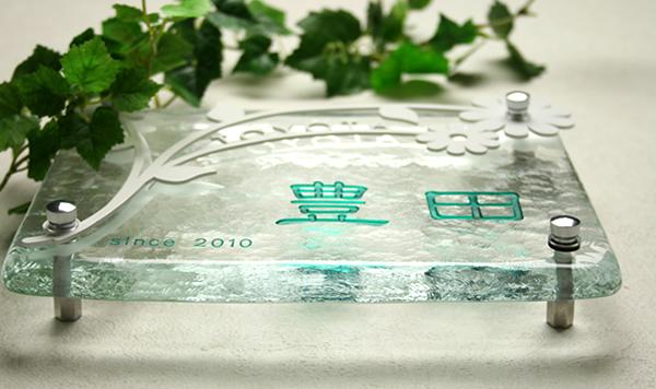 LS表札 「ガーベラ」(手作りガラス長方形245)