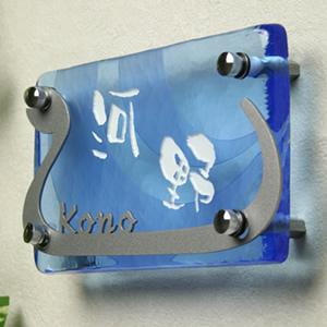 LS表札 「護り神」(手作りガラス長方形200)