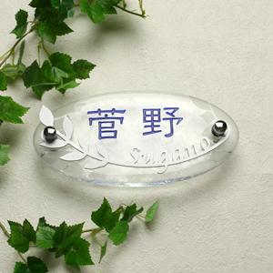 LS表札 「オリーブの葉」(手作りガラスオーヴァル200)