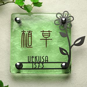 LS表札「メルヘンフラワー」(手作りガラス正方形150)