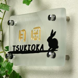 LS表札 「月とうさぎ」(手作りガラス長方形200)
