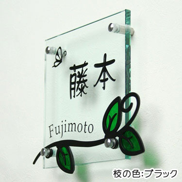 LS表札「ガラスのリーフSSタイプ」(正方形200)