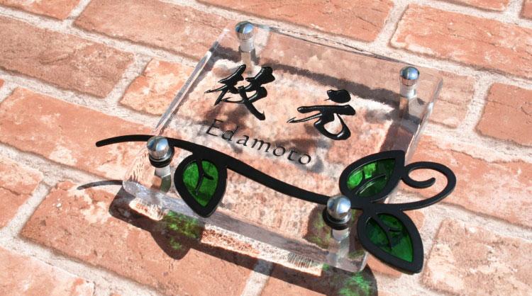 LS表札「ガラスのリーフSSタイプ」(正方形150クリア)