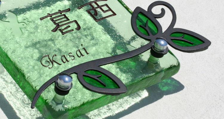 LS表札「ガラスのリーフSSタイプ」(正方形150グリーン)