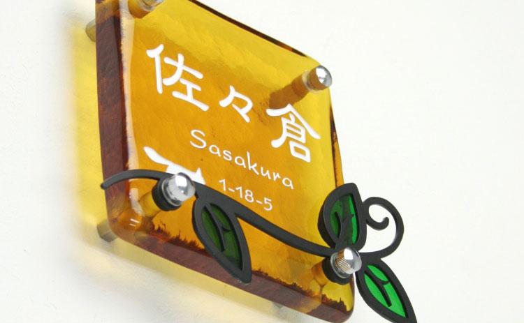 LS表札「ガラスのリーフSSタイプ」(正方形150セピア)