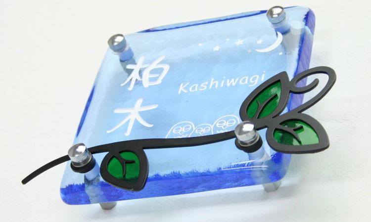 LS表札「ガラスのリーフSSタイプ」(正方形150ブルー)