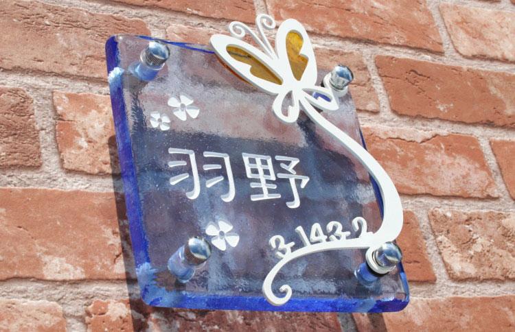 LS表札「明日へのスタート」(手作りガラス正方形150ブルー)
