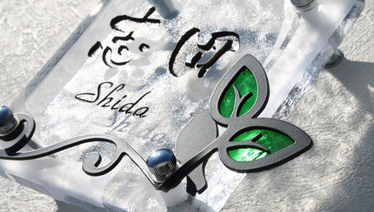 LS表札「ガラスの3Dリーフと小鳥」(正方形150クリア)