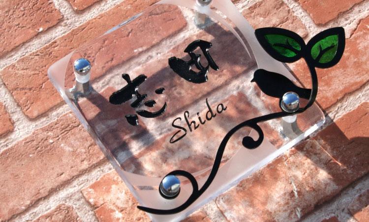 LS表札「ガラスの3Dリーフ」(正方形150クリア)