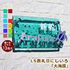 GHO-LST2-06-R200「大海原」(手作りガラスII長方形200)