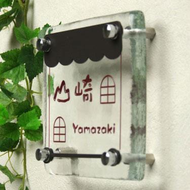LS表札「おうち」(手作りガラス正方形150)
