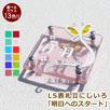GHO-LST2-08-S150「明日へのスタート」(手作りガラスII正方形150)