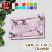 GHO-LST2-05-R200「花の小径」(手作りガラスII長方形200)