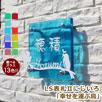 GHO-LST2-02-S150「幸運を運ぶ鳥」(手作りガラスII正方形150)