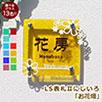 GHO-LST2-03-S150「お花畑」(手作りガラスII正方形150)
